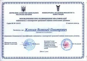 Жоголев ПК-20120001