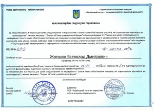 Жоголєв_1.80001