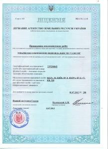 Землеоціночна ліцензія_Якіра0001