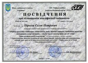 Повышение квал_ЦИК_2012