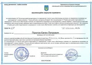 Пірогов_2.30001
