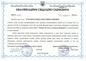 Сертиф_МФ0001