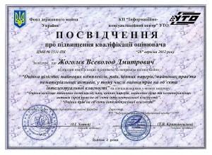 підвищення_ЦМК_20120001